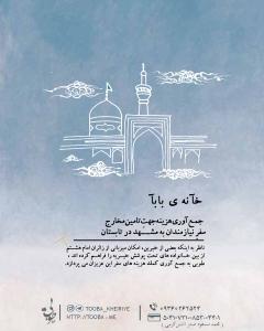 طرح خانه بابا. کمک هزینه سفر مشهد به نیازمندان