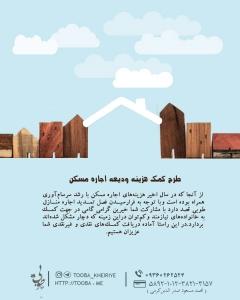 طرح کمک هزینه اجاره مسکن طوبی